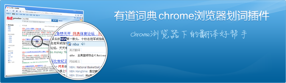 dict_chrome_bg